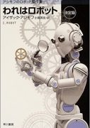 われはロボット_表紙画像