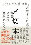 表紙_〆切本